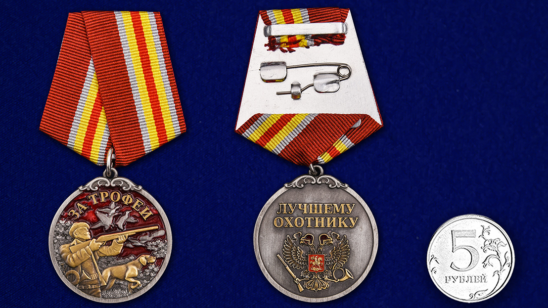 Наградная медаль лучшему охотнику За трофеи - сравнительный вид