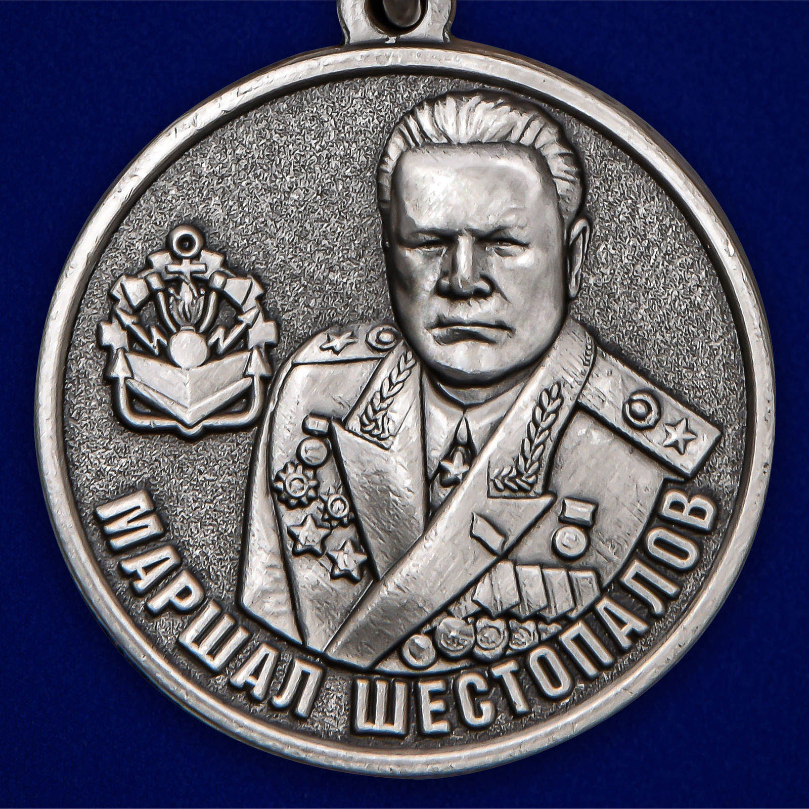 Наградная медаль Маршал Шестопалов МО РФ