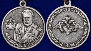 Наградная медаль Маршал Шестопалов МО РФ - аверс и реверс