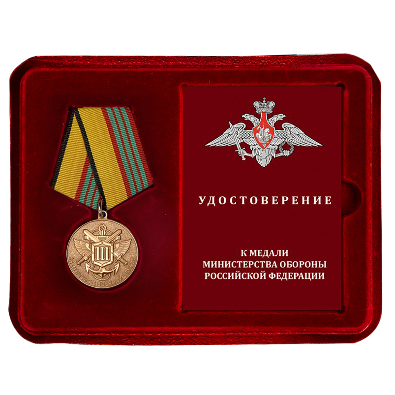 Наградная медаль МО РФ За отличие в военной службе III степени - в футляре
