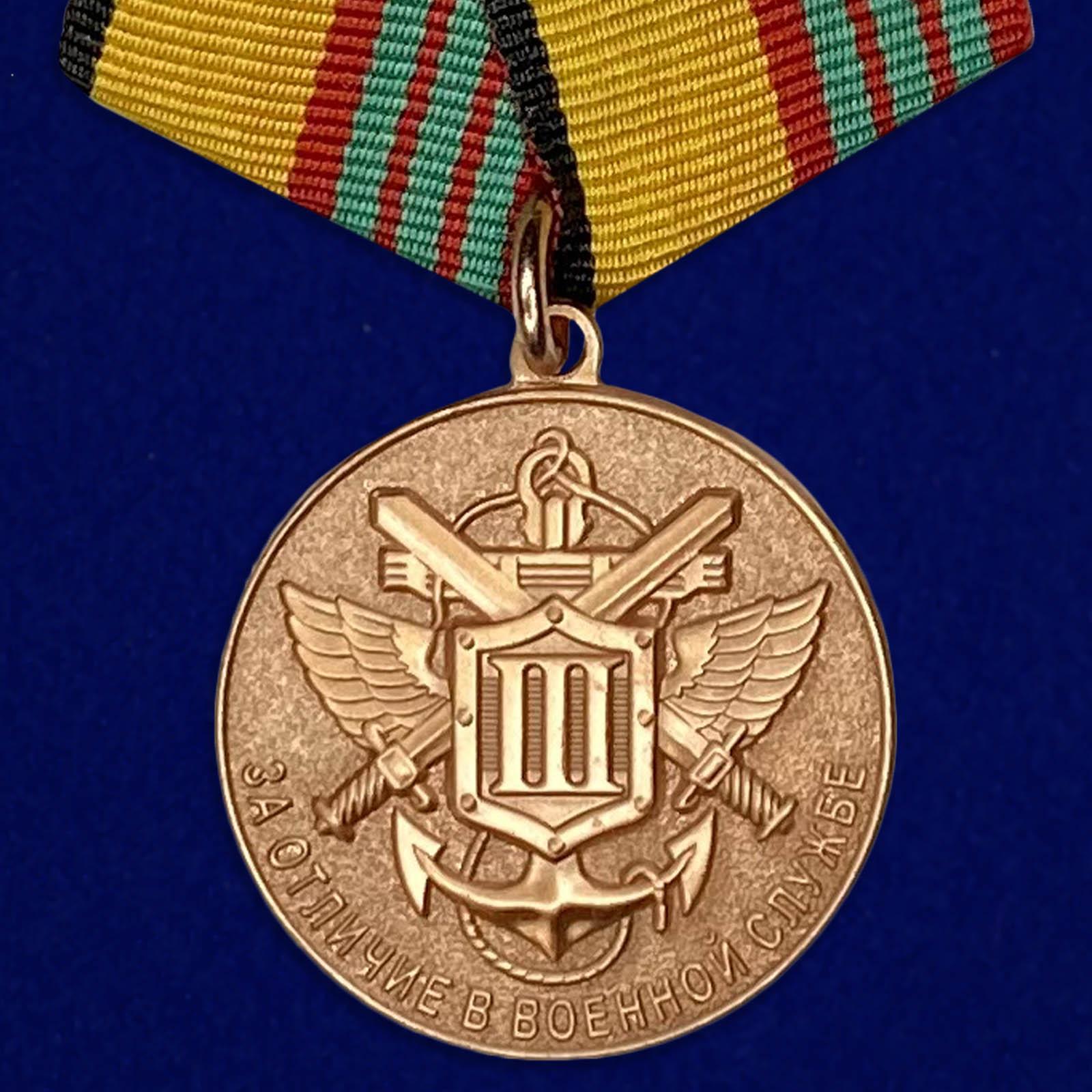 Наградная медаль МО РФ За отличие в военной службе III степени - общий вид