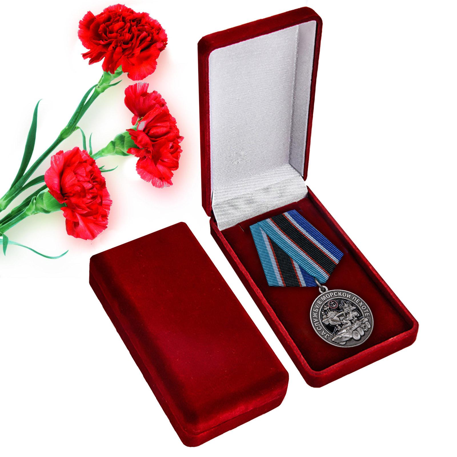 Купить медаль МО За службу в Морской пехоте по выгодной цене