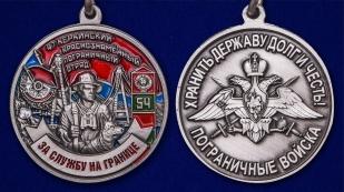 Наградная медаль ПВ За службу на границе (47 Керкинский ПогО) - аверс и реверс