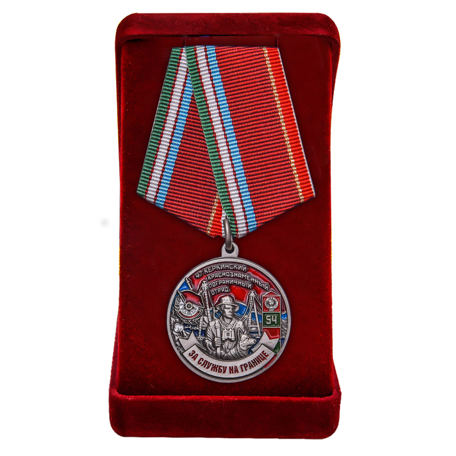 Купить медаль ПВ За службу на границе (47 Керкинский ПогО) онлайн