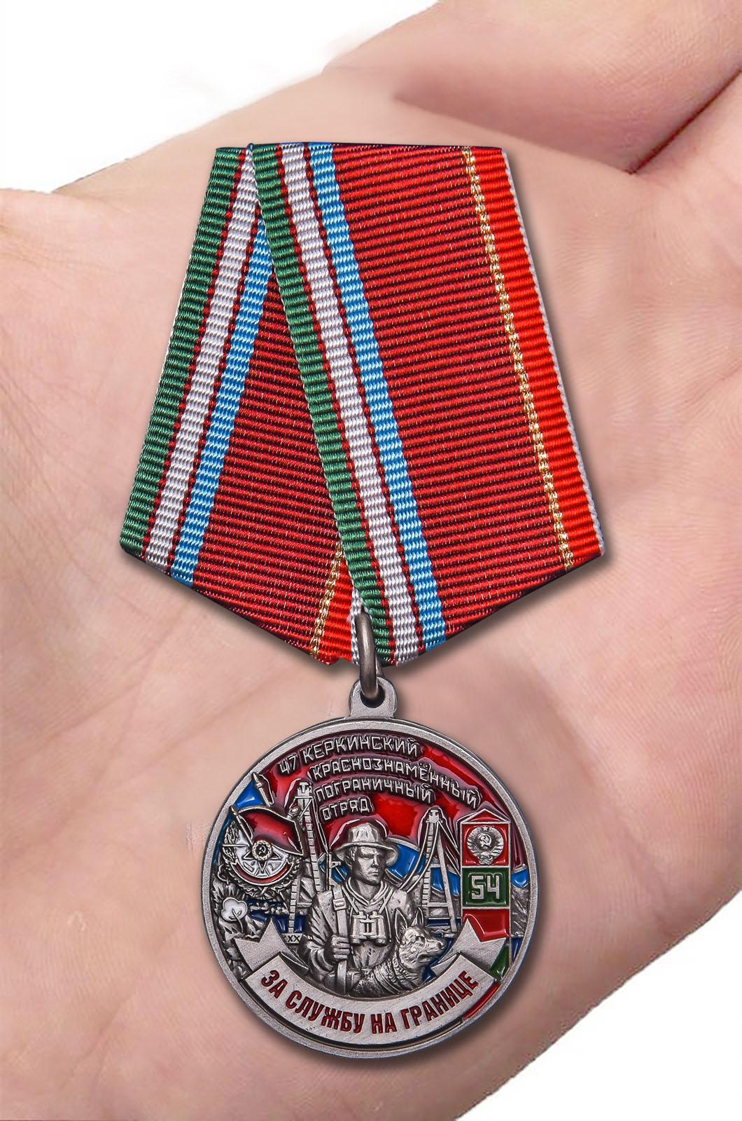 Наградная медаль ПВ За службу на границе (47 Керкинский ПогО) - вид на ладони