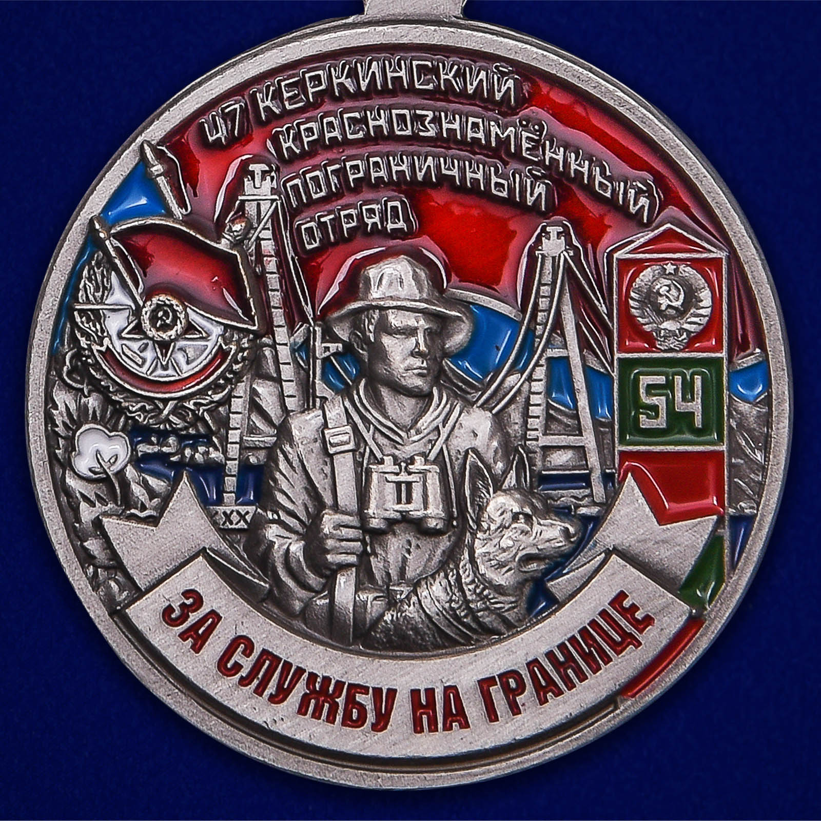 Наградная медаль ПВ За службу на границе (47 Керкинский ПогО)