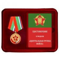 Наградная медаль ЦГВ В память о службе (1968-1991) - в футляре
