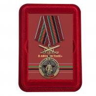 Наградная медаль Воину-интернационалисту За службу в Афганистане - в футляре