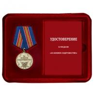 Наградная медаль За боевое содружество (МВД) - в футляре