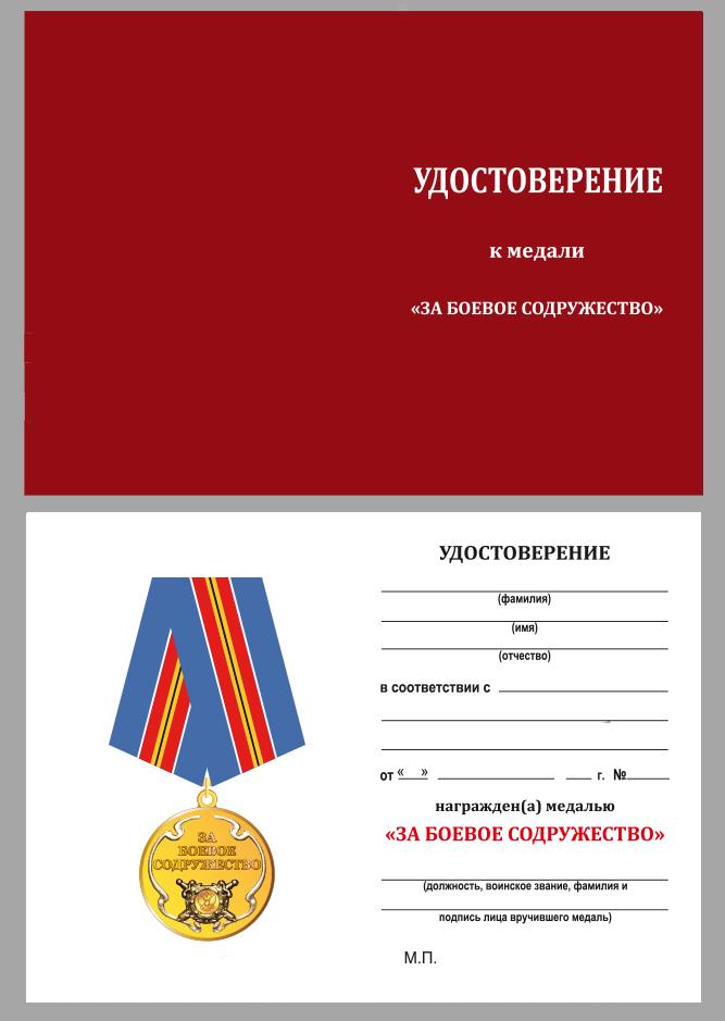 Наградная медаль За боевое содружество (МВД) - удостоверение