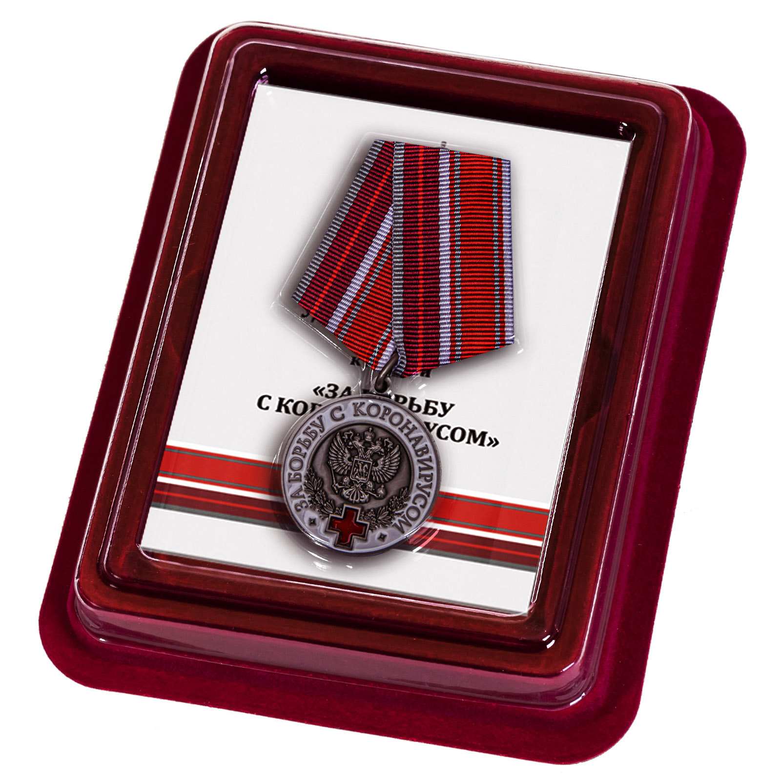 Наградная медаль За борьбу с коронавирусом