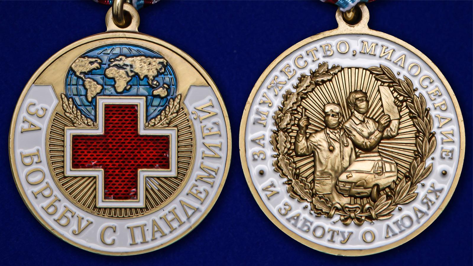 Наградная медаль За борьбу с пандемией - аверс и реверс