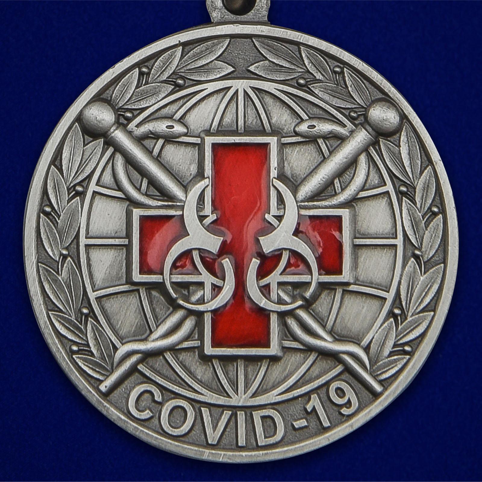 Наградная медаль За борьбу с пандемией COVID-19