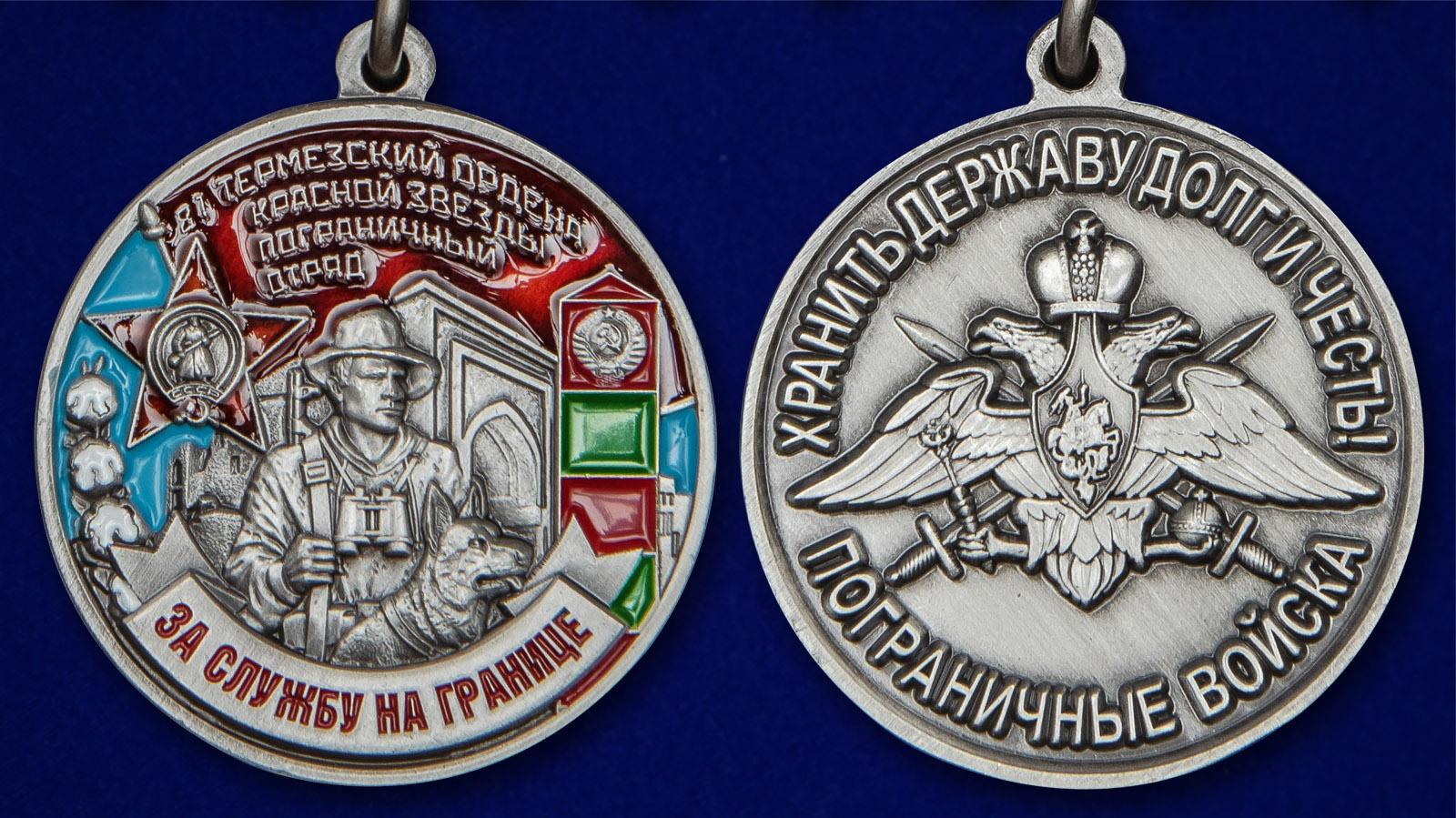 Наградная медаль За службу на границе (81 Термезский ПогО) - аверс и реверс