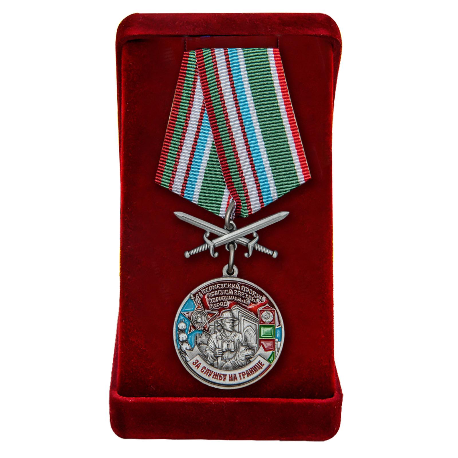 Купить медаль За службу на границе (81 Термезский ПогО) в подарок