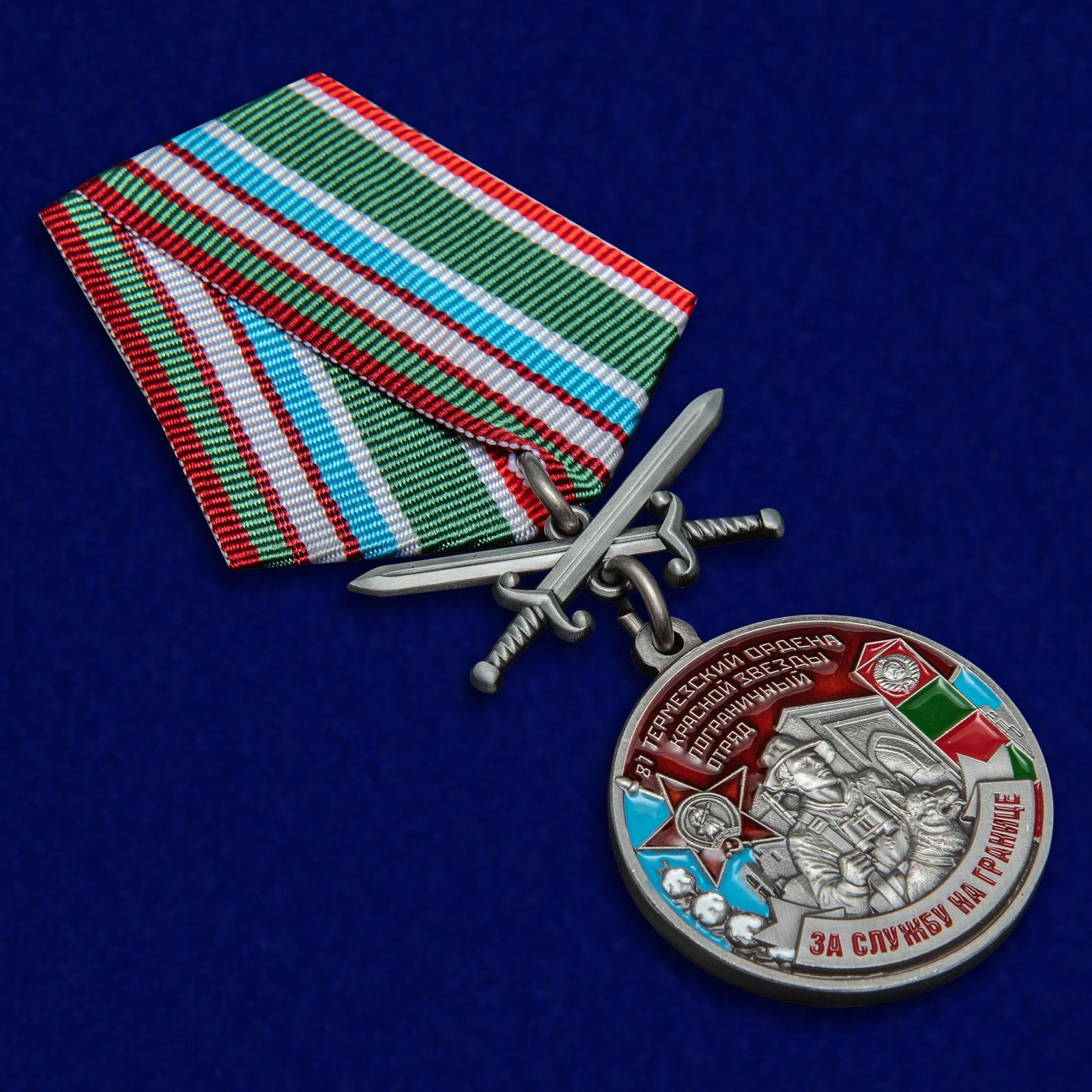Наградная медаль За службу на границе (81 Термезский ПогО) - общий вид