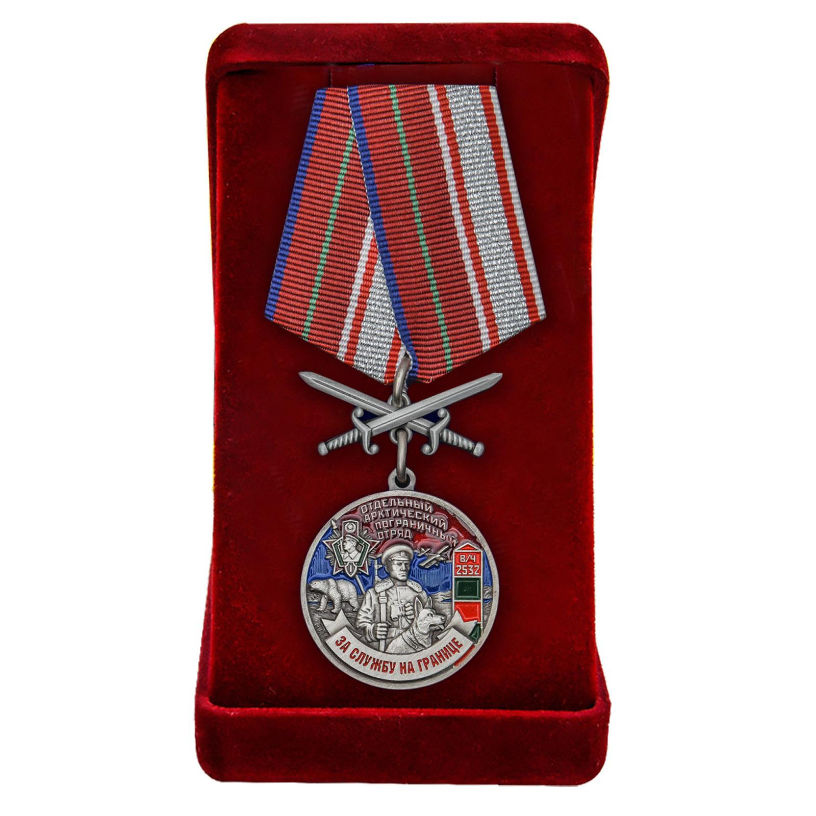 Купить медаль За службу в Арктическом пограничном отряде с доставкой