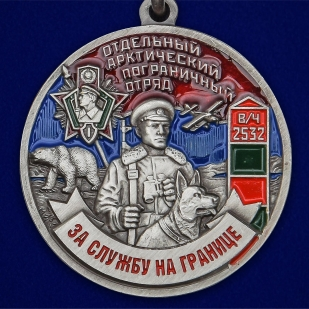Наградная медаль За службу в Арктическом пограничном отряде