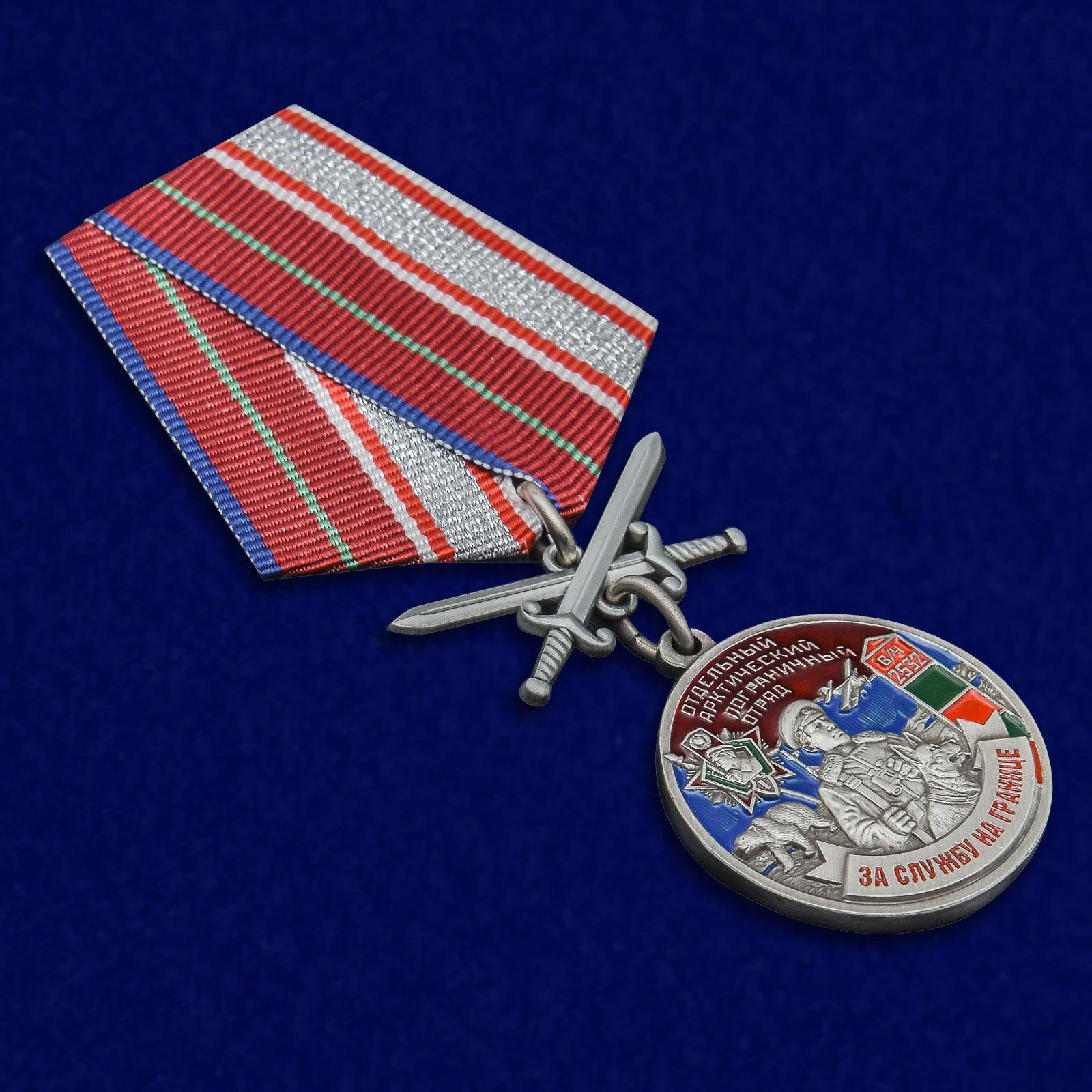 Наградная медаль За службу в Арктическом пограничном отряде - общий вид
