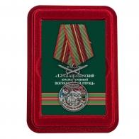 Наградная медаль За службу в Арташатском пограничном отряде - в футляре