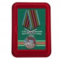 """Наградная медаль """"За службу в Чунджинском пограничном отряде"""""""