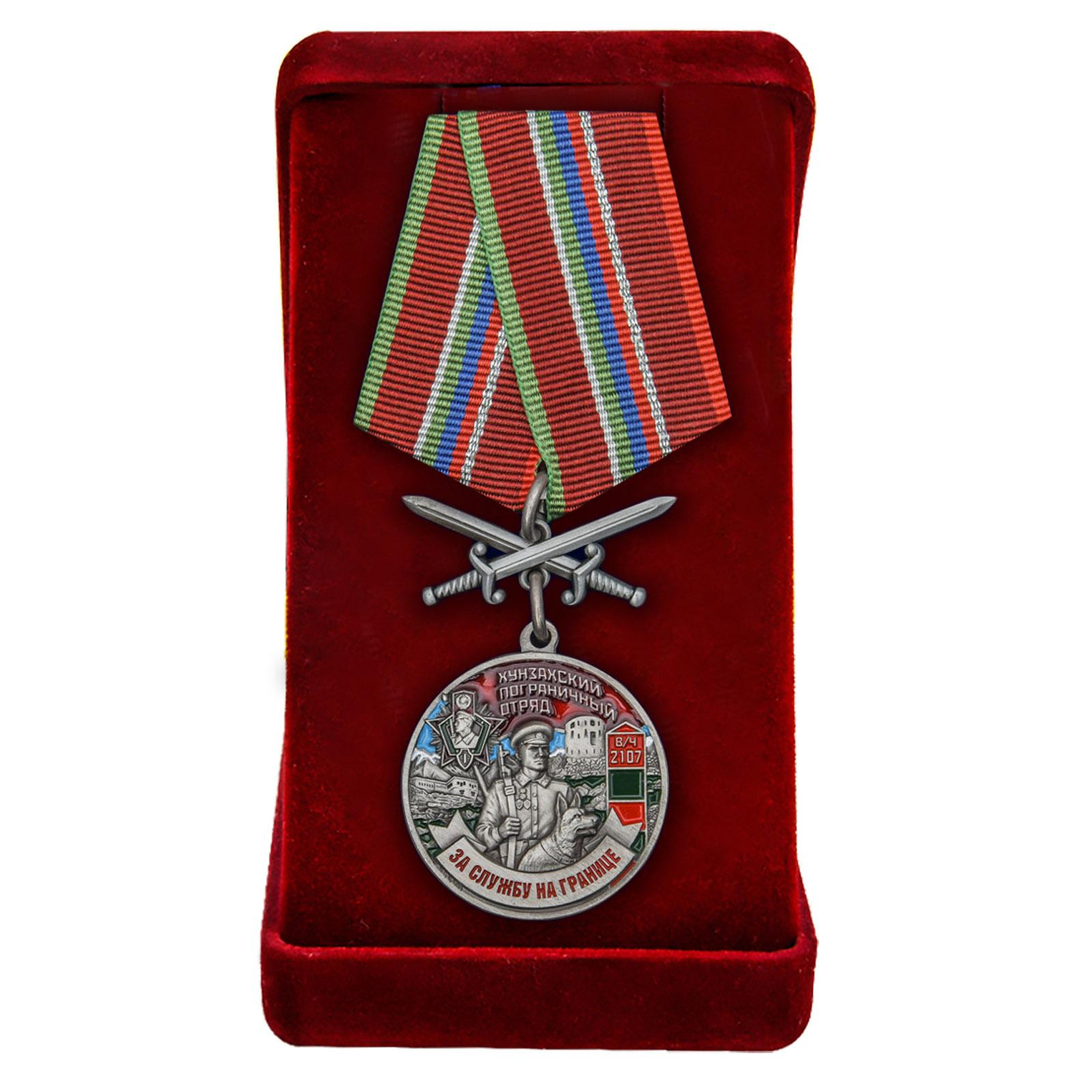 Купить медаль За службу в Хунзахском пограничном отряде онлайн выгодно