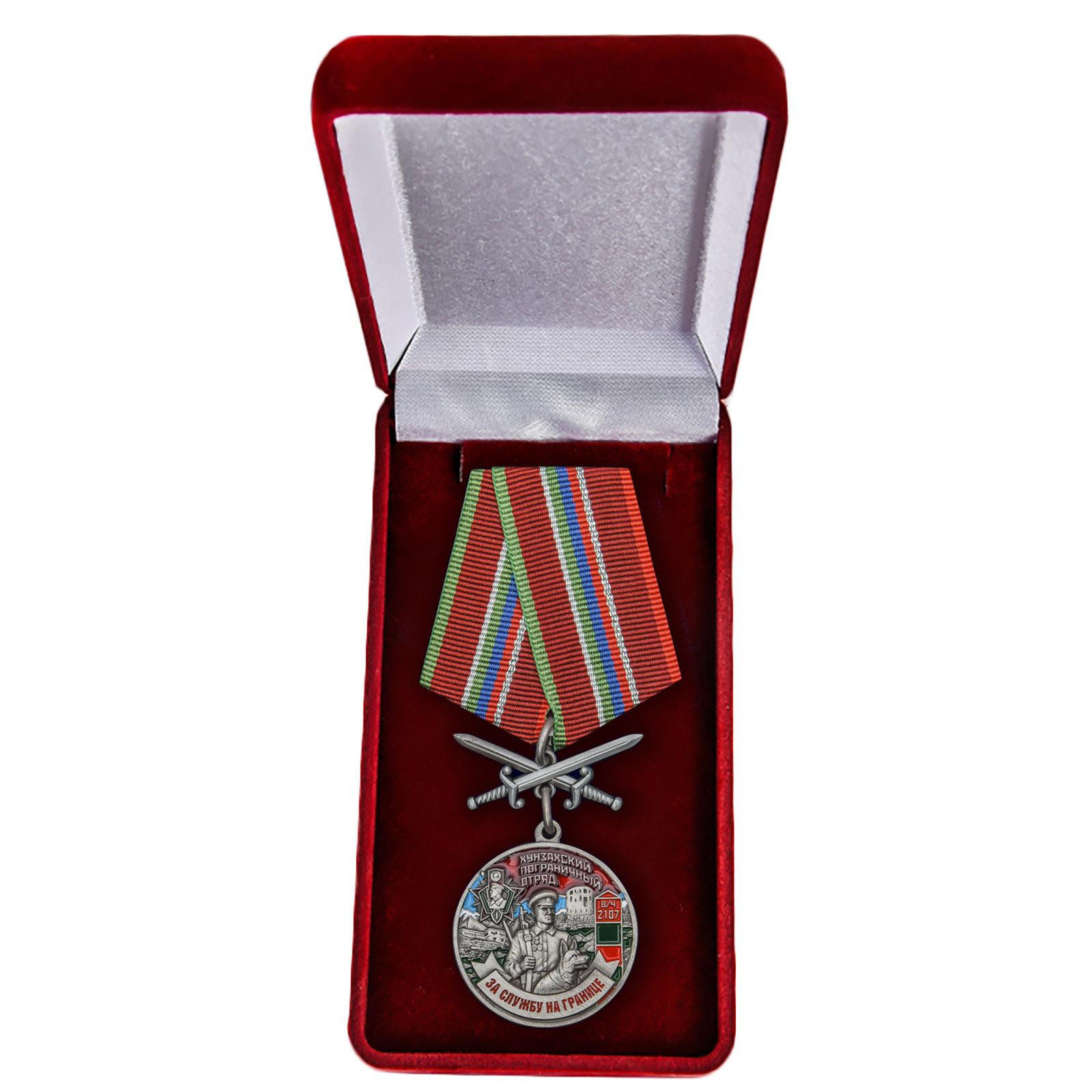 Наградная медаль За службу в Хунзахском пограничном отряде - в футляре