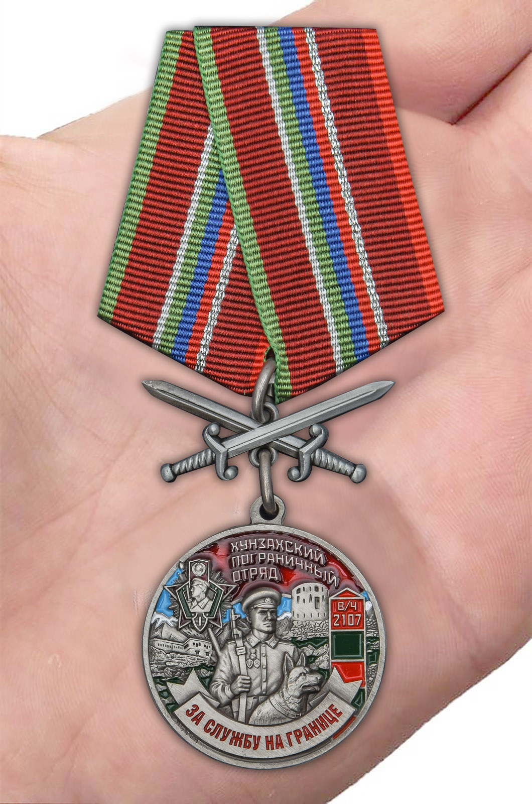 Наградная медаль За службу в Хунзахском пограничном отряде - вид на ладони