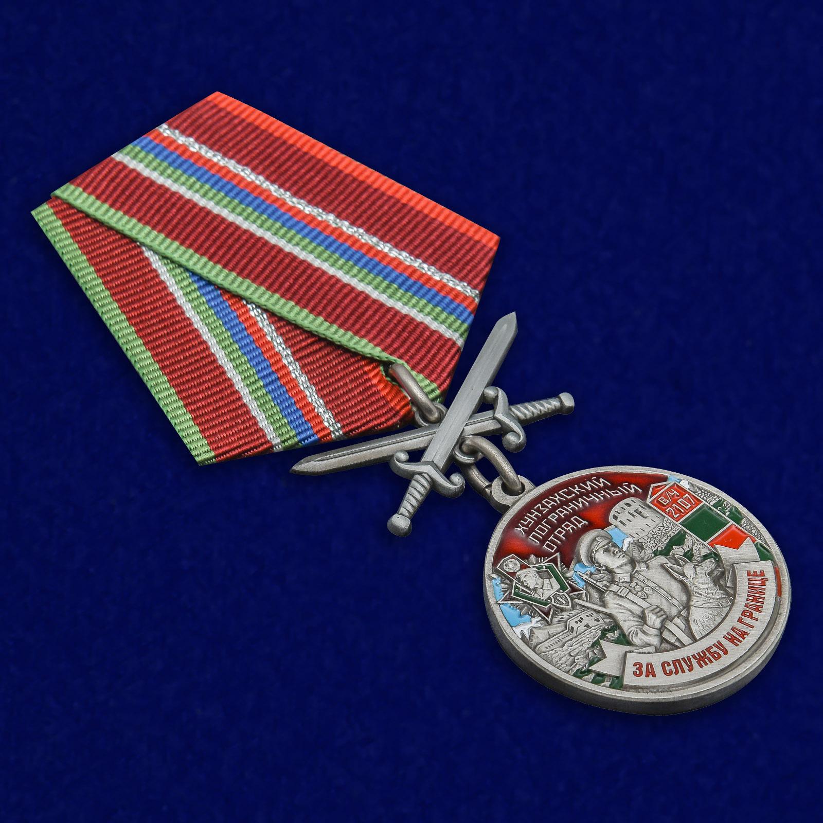 Наградная медаль За службу в Хунзахском пограничном отряде - общий вид