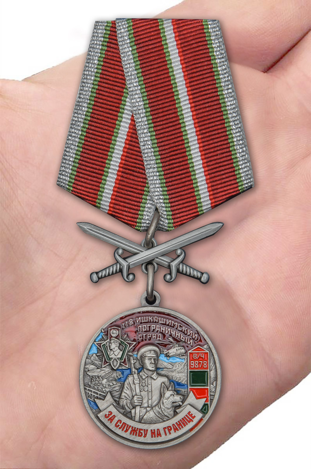 Наградная медаль За службу в Ишкашимском пограничном отряде - вид на ладони