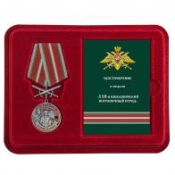 Наградная медаль За службу в Ишкашимском пограничном отряде - в футляре