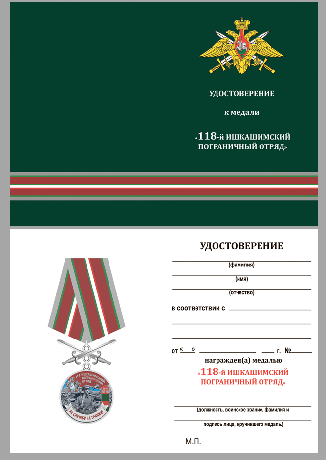 Наградня медаль За службу в Ишкашимском пограничном отряде - удостоверение