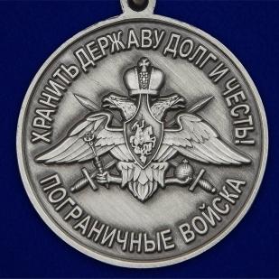 Наградная медаль За службу в Ишкашимском пограничном отряде