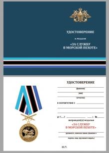Наградная медаль За службу в Морской пехоте - удостоверение