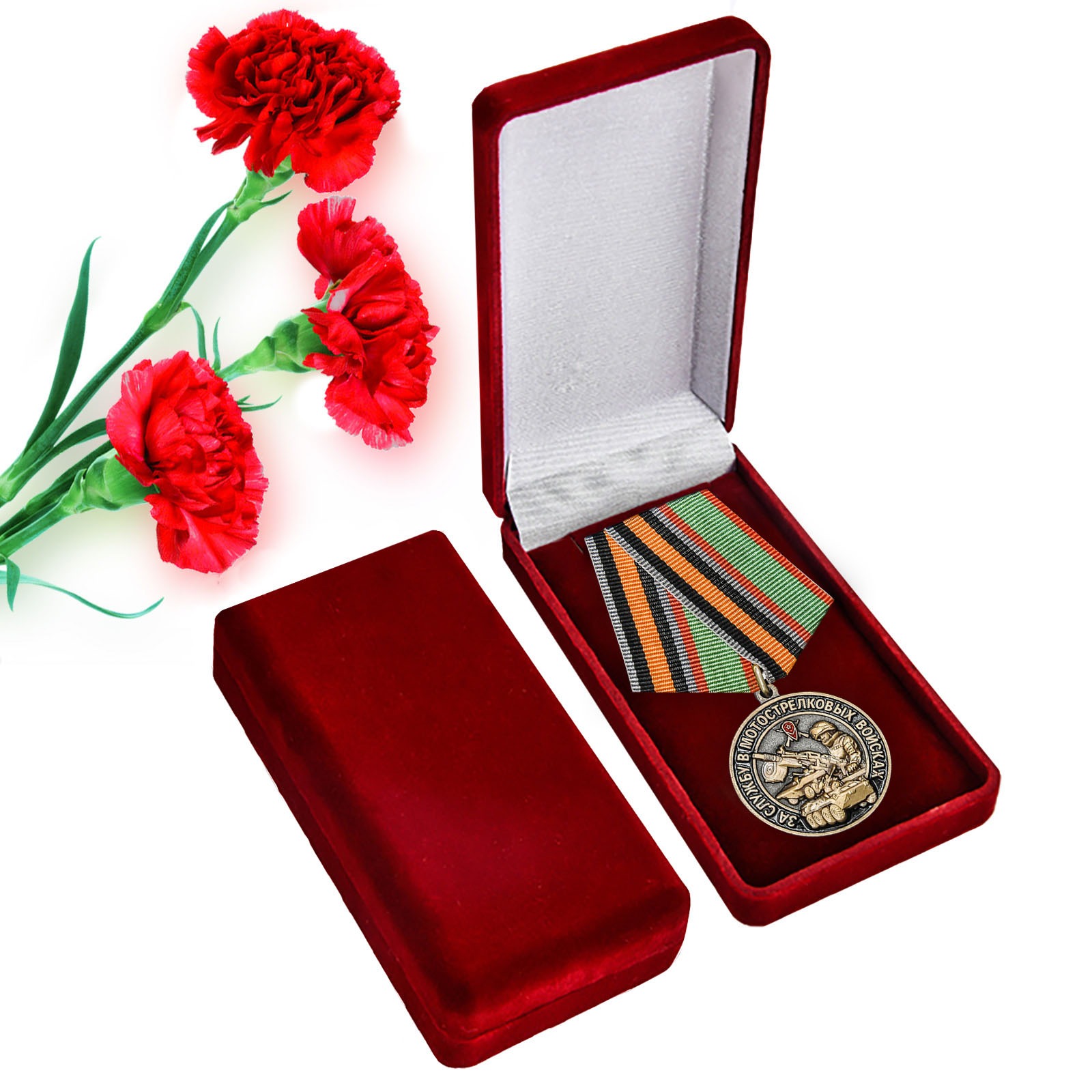 Купить медаль За службу в Мотострелковых войсках онлайн выгодно