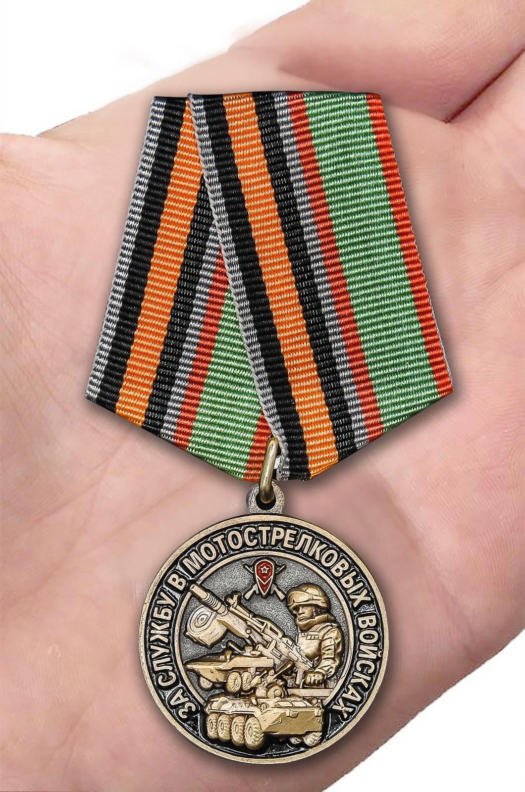 Наградная медаль За службу в Мотострелковых войсках - вид на ладони
