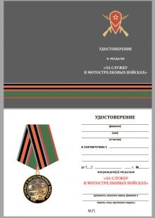 Наградная медаль За службу в Мотострелковых войсках - удостоверение