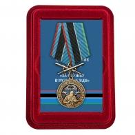 Наградная медаль За службу в разведке ВДВ - в футляре