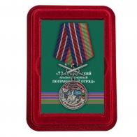 Наградная медаль За службу в Ребольском пограничном отряде - в футляре