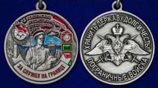 Наградная медаль За службу в Ребольском пограничном отряде - аверс и реверс
