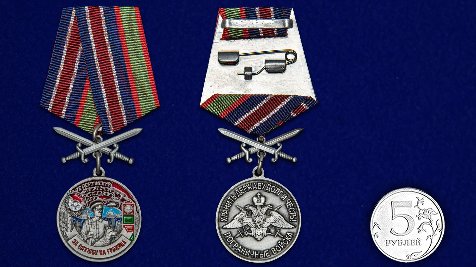 Наградная медаль За службу в Ребольском пограничном отряде - сравнительный вид