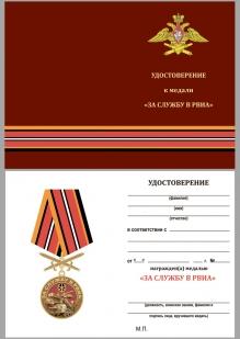 Наградная медаль За службу в РВиА - удостоверение