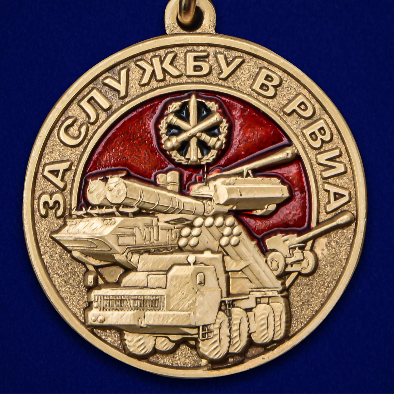 Наградная медаль За службу в РВиА