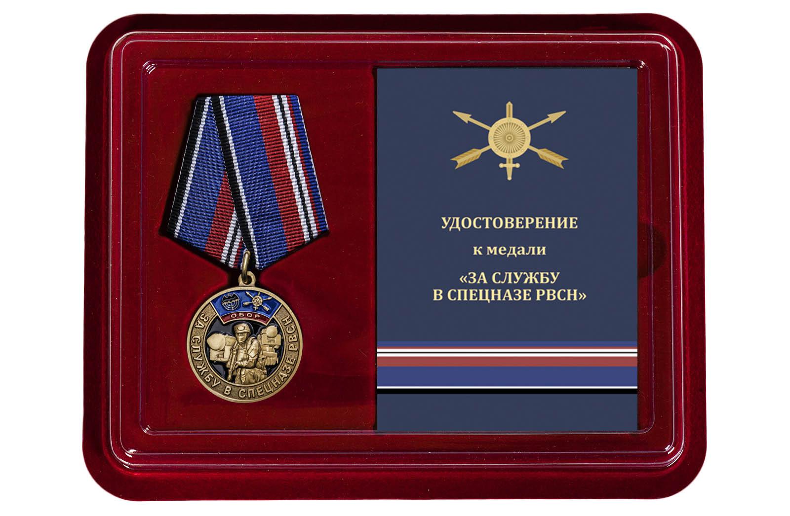 Наградная медаль За службу в спецназе РВСН - в футляре