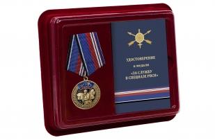 Наградная медаль За службу в спецназе РВСН