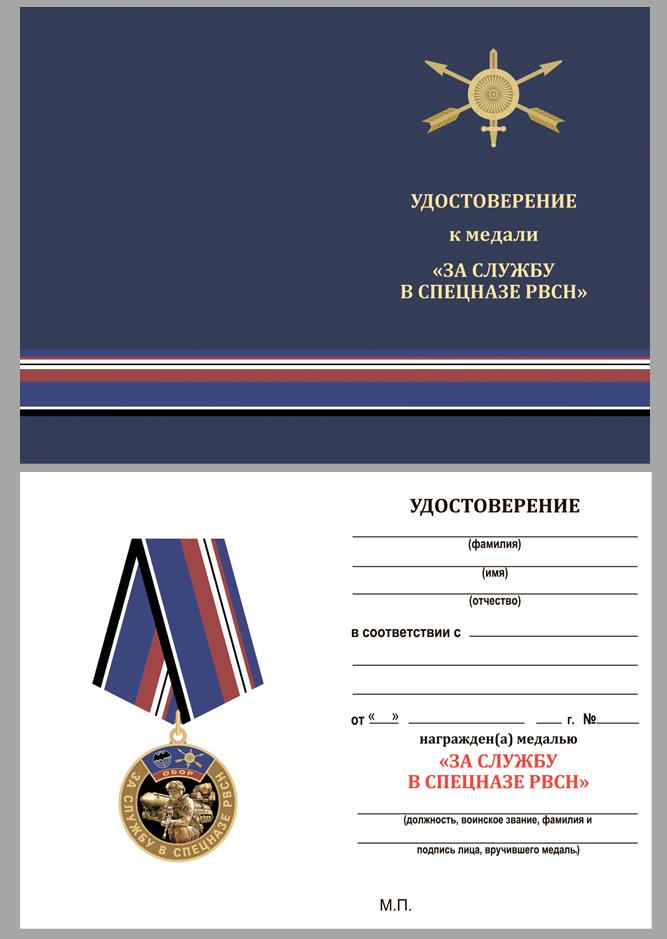 Наградная медаль За службу в спецназе РВСН - удостоверение