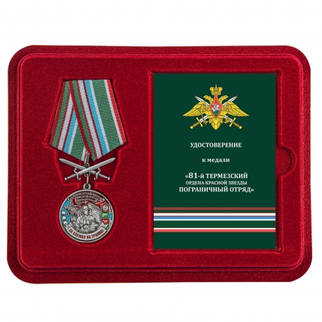 Наградная медаль За службу в Термезском пограничном отряде - в футляре