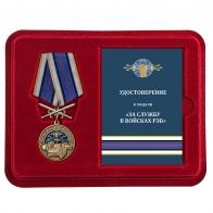 Наградная медаль За службу в войсках РЭБ - в футляре