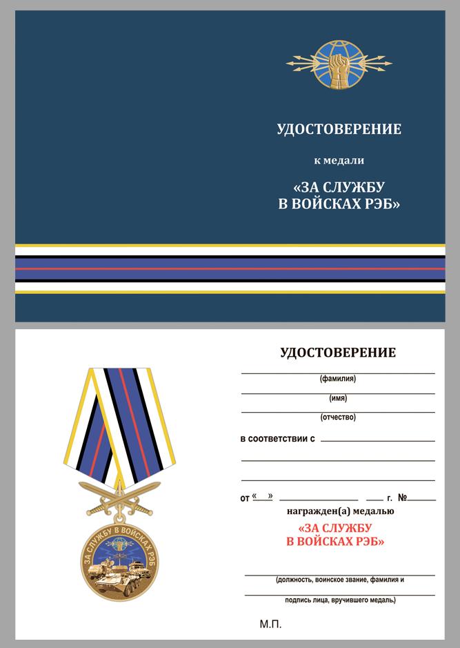 Наградная медаль За службу в войсках РЭБ - удостоверение