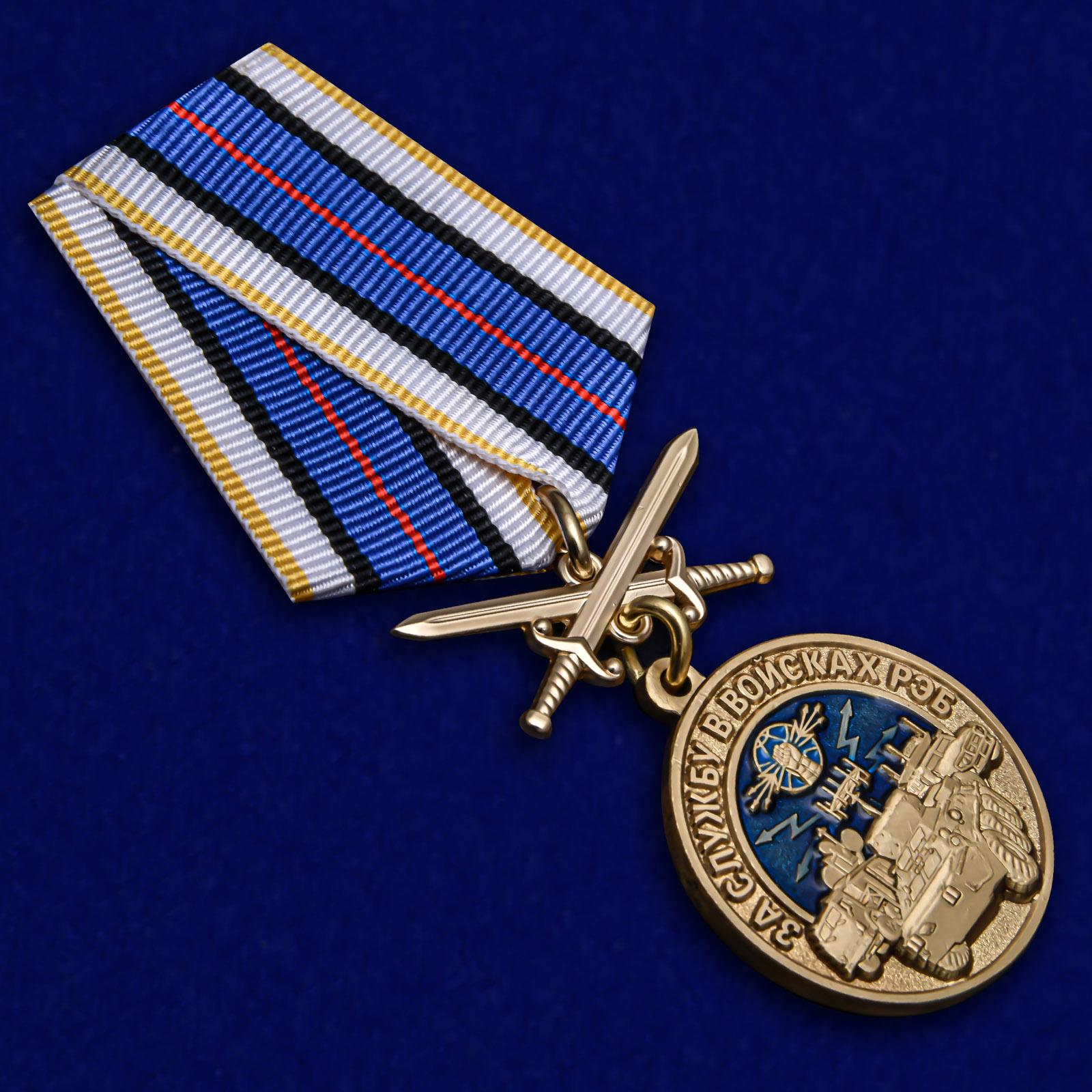 Наградная медаль За службу в войсках РЭБ - общий вид